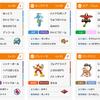 【ポケモンSM】第3回真皇杯予選使用構築まとめ【シングル】