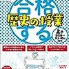 「中学受験」。冬休みのうちに朝型に。いよいよ「埼玉」が始まる。