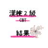 漢検二級 CBT  合格証書と成績表