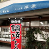 そば処平原(呉市本通)天ぷらそば