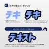 【レイヤースタイル】面白い文字の作り方を発見