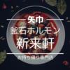 【矢巾】辛旨!人気の釜石ホルモンのお店を紹介します。