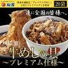 私の松屋のおすすめ牛丼TOP3!おいしさと値段とコスパで選ぶ!