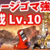 ヒュージゴマ強襲! - [10]警戒 Lv.10【攻略】にゃんこ大戦争
