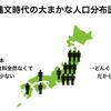 「どんぐり最強!」とリア充してた東日本とぼっち飯西日本の逆襲の歴史話!
