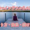 【超シンプル】マインドフルネス瞑想のやり方・効果・続け方!!