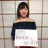 5月5日 【吉村南美・1000人TVのおやすみなさい】第38回 番組告知