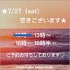 ☆7/27(土)空きがございます!!ご予約お待ちしております♪..