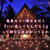 【恋がしたい】軽井沢高原教会の広告9選が思わず恋がしたくなる粋なメッセージだった