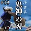 鬼神の刃 #18【ゴーストオブツシマ】