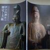 伊豆山神社「男神立像」のこと
