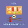 氷見旬菜 和海 -nagomi- の懐石コース