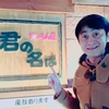 映画「君の名は。」をまだ観ていない非国民な僕です。加古川の「君の名は」再訪。