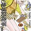 『県立地球防衛軍 完全復刻版 4』 安永航一郎 少年サンデーコミックス 小学館