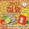 1個当たり100円以下「オルルド釣具ルアー 福袋2021」発売!