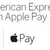 【アメックスで先着2万名、5,000円キャッシュバック!】アメックスでApple Pay、スタート・キャンペーン実施中