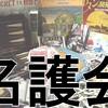 【告知】2016/9/10(土) 第14回ゲーム会