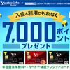 【Yahoo! JAPANカード】をすごくお得に作る方法!ポイントサイト経由!