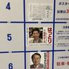 【選挙ポスター】台東区長選の立候補者にすごい人がいたので見てほしい