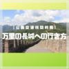万里の長城へのアクセス方法【路線バス】-慕田峪長城へ