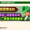 台湾版MHFに辿異スキル+2が登場!