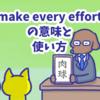 1分で覚える「make every effort」の意味と使い方