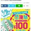 31アイスクリームが100円です♪