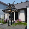 【御朱印】札幌市東区 大天満神社