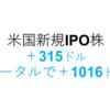 【第24週】アメリカ株の新規IPO銘柄の運用成績は+315ドルでした トータルでは+1016ドル  ゼットスケーラー(ZS)など