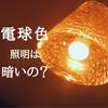 電球色の照明だけでは暗いのか?オレンジ色照明だけのリビングで2年暮らした感想