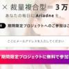 小田正義のAriadne・アリアドネの糸は稼げるアプリ?詐欺?【仮想通貨バイナリーオプションシグナルツール】