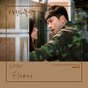 【歌詞訳】Yoon Mirae(ユン ミレ) / Flower