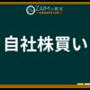 ZAIM用語集 ➤自社株買い