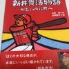 【書評】「新井貴浩物語」は、カープの新井さんの原点を知ることが出来る熱い絵本です!