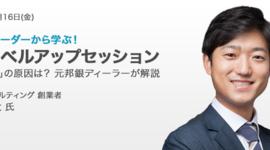 【終了しました】きょう開催 FXオンラインセミナー「先輩トレーダーから学ぶがベスト! FXレベルアップセッション」講師:戸田 裕大氏