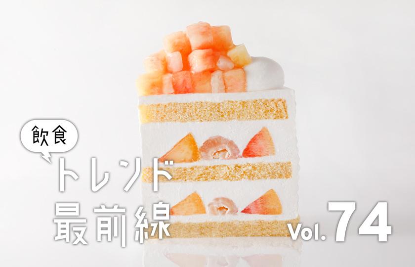 """1ピース3780円…ッ! 1日20個限定ニューオータニ""""幻の桃ショートケーキ""""が色々圧倒的すぎ"""