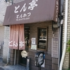 とん亭 ヘレミックス(エビフライ+カニコロッケ)定食を食べた