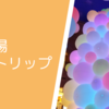 子連れでグランドニッコー東京台場① 渡航前の思い出作りとしてばぁばとお台場プチトリップ。