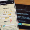 """""""個性派""""格安SIM nuroモバイルで得するのはどんな人? 時間プランやデータ前借り【日経トレンディネット】"""