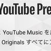 Youtube Premiumが日本でサービス開始!3ヶ月無料キャンペーンも!