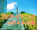6月3日にピクニックオフ会するよin代々木公園