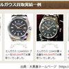 高級腕時計「ロレックス」を実質無料(タダ)で得る方法