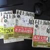 和田竜『村上海賊の娘』一気読みしたよ!木津川合戦と本願寺