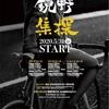 初自転車イベントは参加賞楽しみなファンライド鏡野2020に決まり!|岡山県