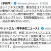 麻生氏の<民度>発言について(2) ~心卑しき文句垂れ~