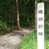尾花沢市 名木沢宿と名木沢地区の歴史と史跡 羽州街道を行く