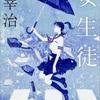【読書No.62】女生徒/太宰治