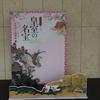 【皇室の名宝】花園天皇像 豪信筆 長福寺