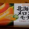 【セイコーマート】おすすめのアイス第二弾~北海道の原材料がたっぷり!