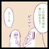 漫画家アシスタント回顧録 ~ピンチ~